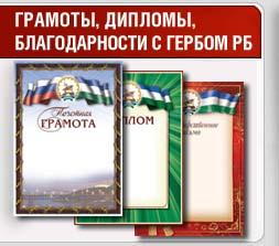 Образца грамот дипломов благодарственных писем с символикой  Грамоты дипломы благодарности в Уфе и Башкортостане дешевые цены